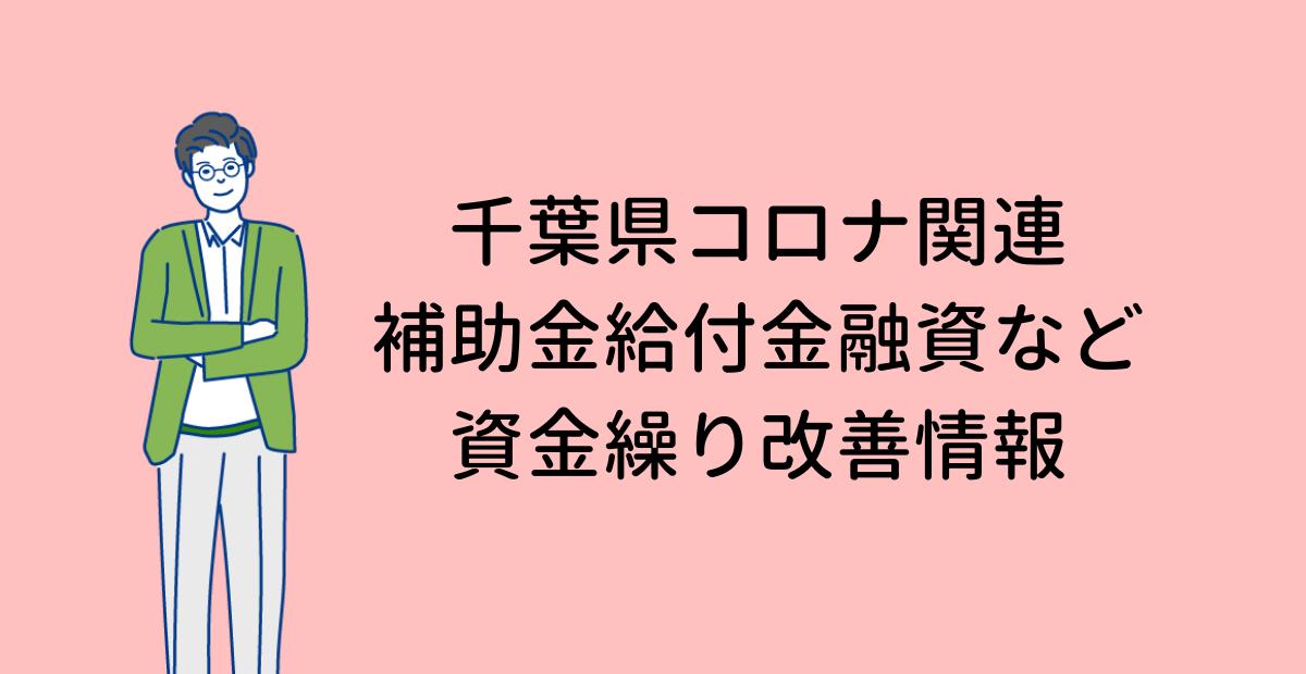 千葉県コロナ関連補助金給付金融資など資金繰り改善情報