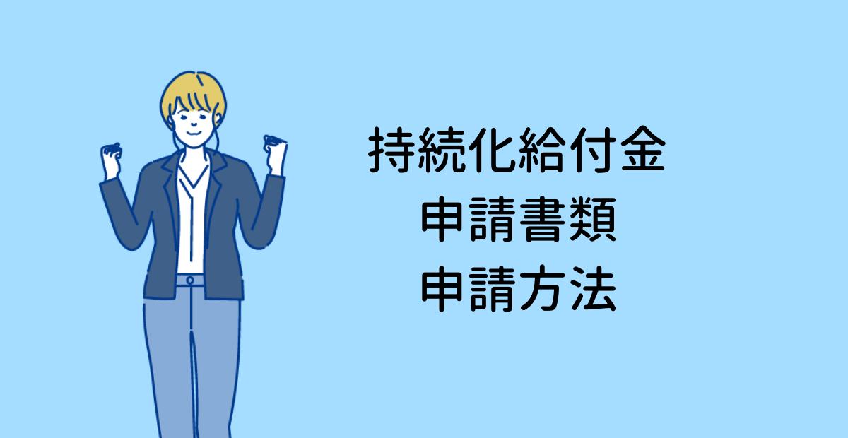 持続化給付金申請書類申請方法【コロナ給付金休業補償】
