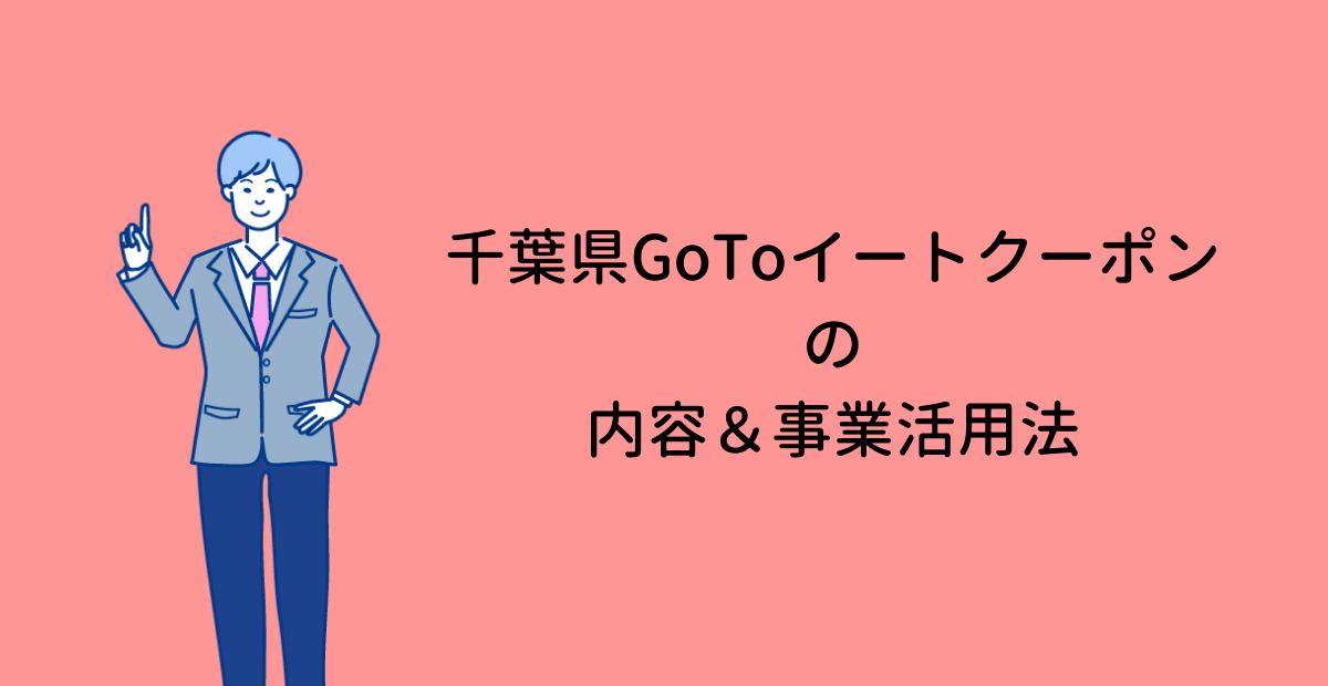 千葉県GoToイートクーポンの内容&事業活用法