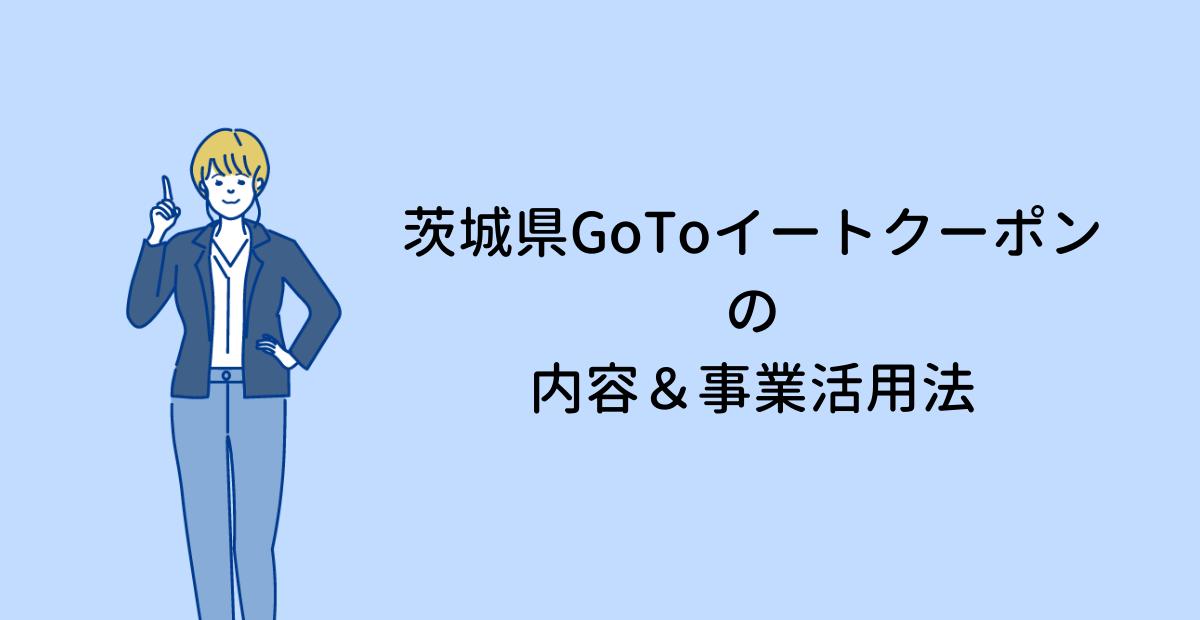 茨城県GoToイートクーポンの内容&事業活用法